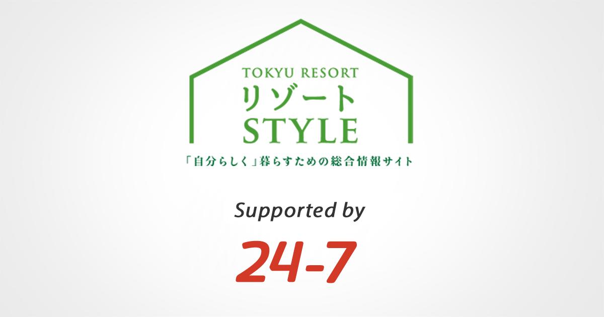 株式会社24-7は、東急リゾート株式会社のWebサイトリニューアルをフルサポートしています