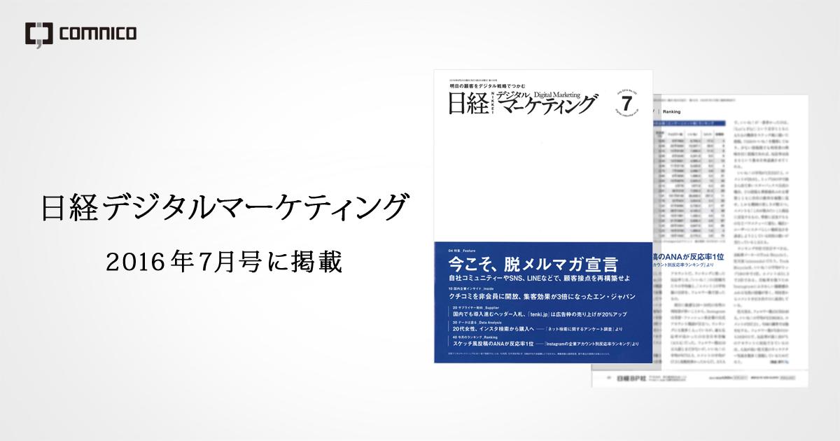 日経デジタルマーケティング2016年7月号に掲載されました