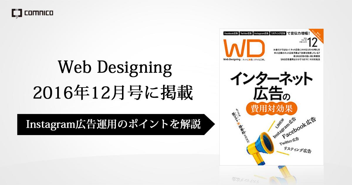 Web Designing2016年12月号に掲載