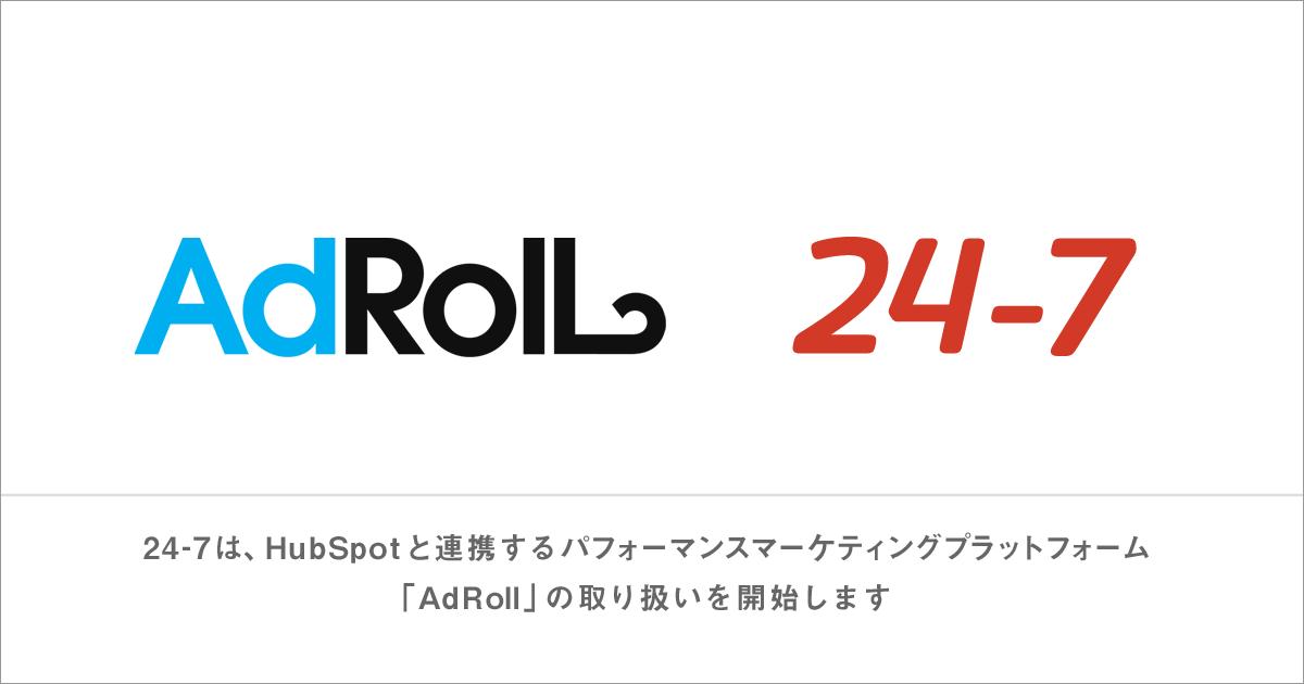 24-7、HubSpotと連携したパフォーマンスマーケティングプラットフォーム「AdRoll」の取り扱いを開始