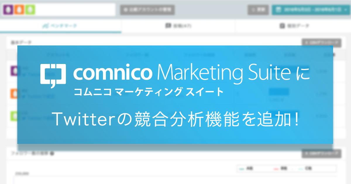 コムニコマーケティングスイートにTwitter競合分析機能を追加