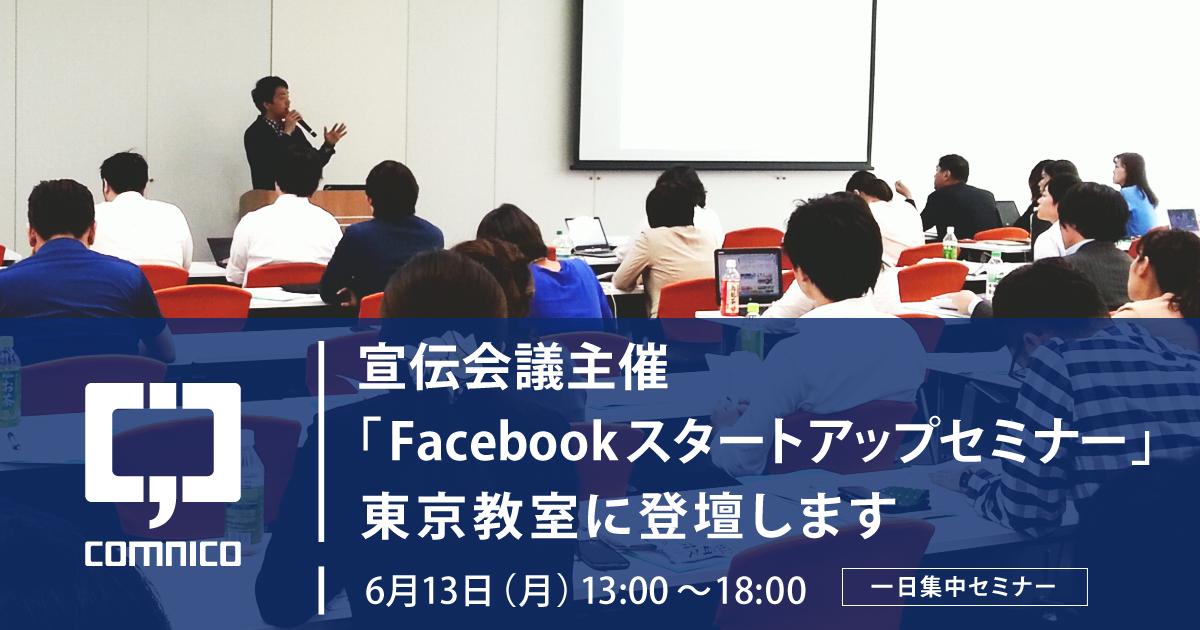 宣伝会議主催「Facebookスタートアップセミナー」東京教室に登壇します