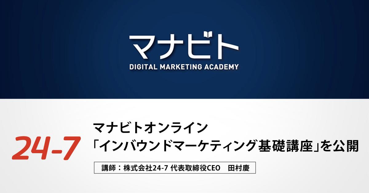 24-7代表取締役CEO 田村慶が講師を務める「インバウンドマーケティング基礎講座」が公開されました