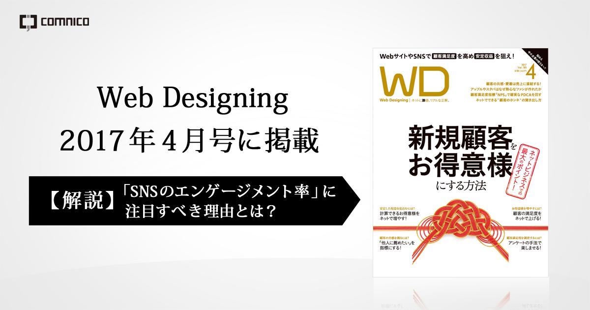 Web Designing2017年4月号掲載