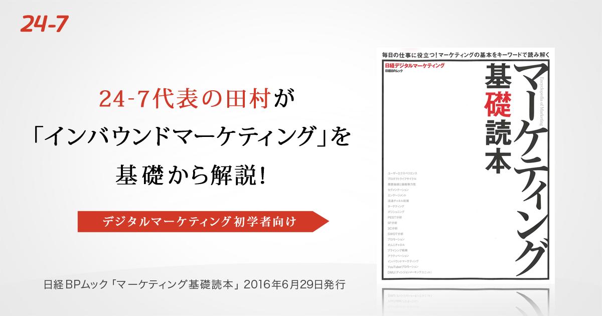 日経BPムック「マーケティング基礎読本」に掲載