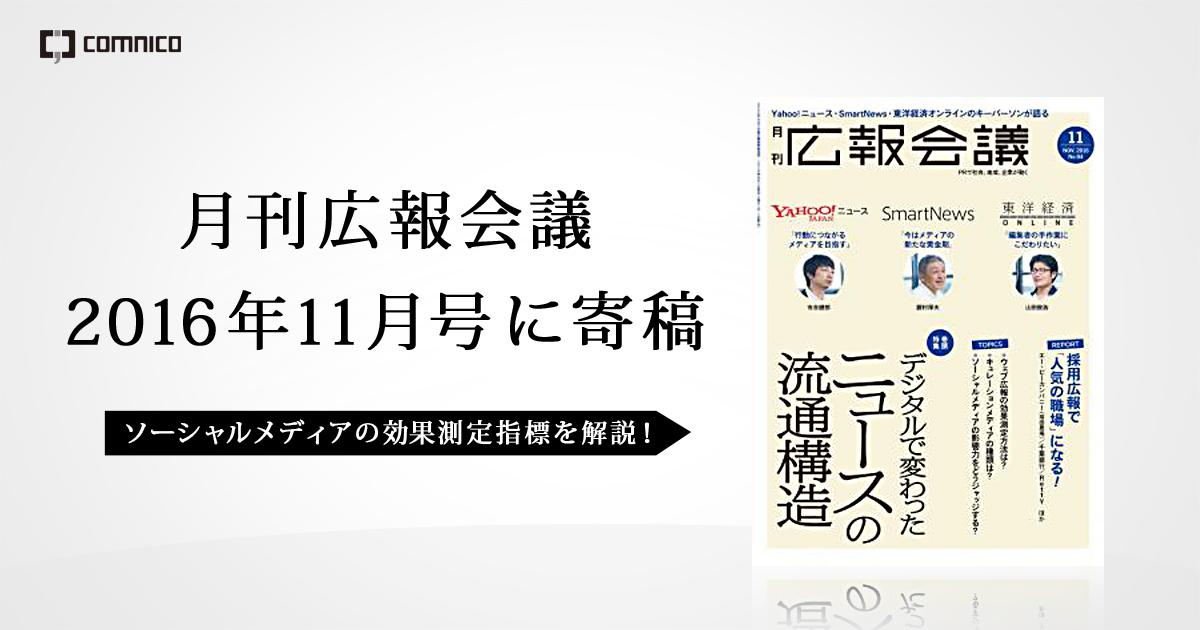 kohokaigi201611
