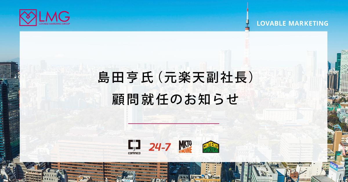 島田亨氏、顧問就任のお知らせ