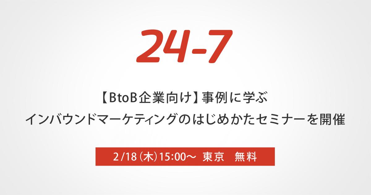 24-7_seminer