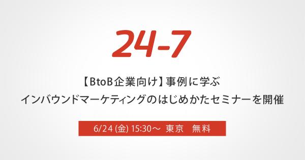 24-7、【BtoB企業向け】無料セミナー「事例に学ぶインバウンドマーケティングのはじめかた」セミナーを開催