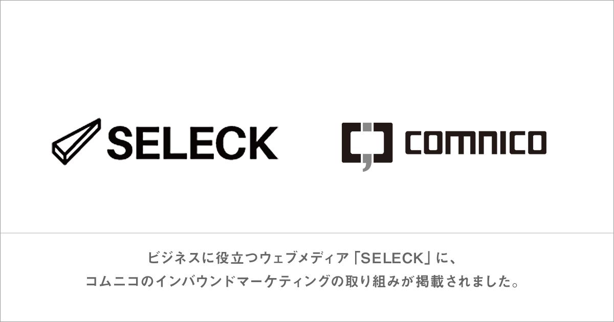 ビジネスメディア「SELECK」に、コムニコが掲載されました