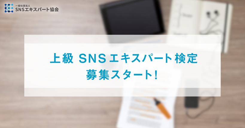 「上級SNSエキスパート検定」募集スタート